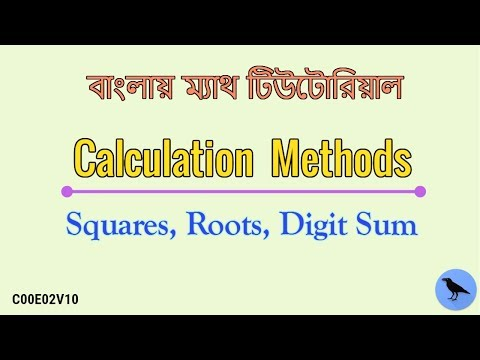 [Bangla] Calculation Methods | Square, Root, Digit Sum | C00E02V10 | Math for CGL & Other Exams