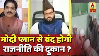 क्या मदरसों पर मोदी प्लान से बंद होगी 'मुस्लिम राजनीति' की दुकान ? देखिए ये जोरदार बहस |