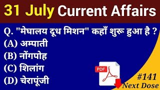 rrb alp current affairs