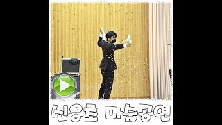 광주 문화 행사 마술 공연 영상 신용 초등학교 관람