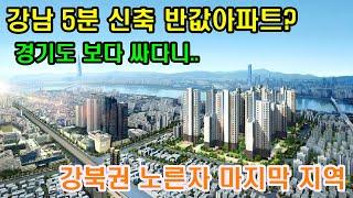 서울 강남5분 한강뷰 경기도아파트보다 저렴한 가격의 서…