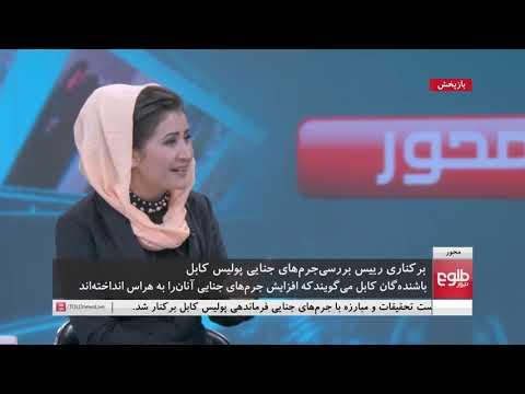محور: برکناری رییس بررسی جرمهای جنایی پولیس کابل