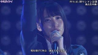 欅坂46 菅井友香×瞳.