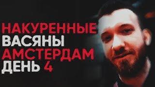 ВАСЯНСКИЙ ТУР ПО ЕВРОПЕ   АМСТЕРДАМ  ДЕНЬ 4