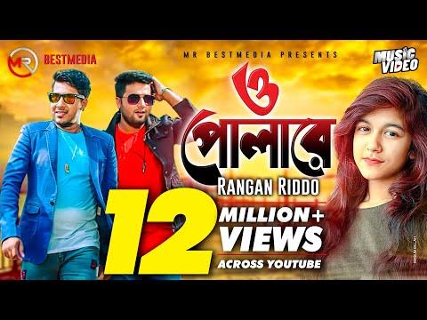 O Pola Re | ও পোলারে | Rangan Riddo | Anan Khan |Kobita| Official Music Video | Bangla New Song 2019