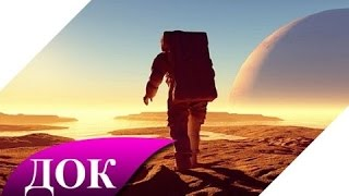 Космос. Колонизация новых планет. Документальный фильм