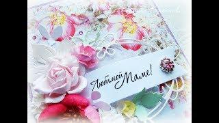 Мамочка родная  я тебя люблю! Поздравление с 8 марта маме