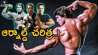 ఆర్నాల్డ్ చరిత్ర - Interesting facts of Arnold Schwarzenegger..! | Eyecon Facts