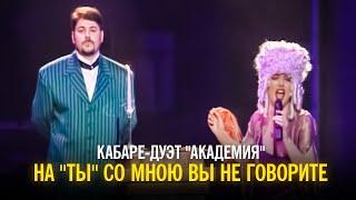"""Кабаре-дуэт """"Академия"""" - На """"ты"""" со мною Вы не говорите"""