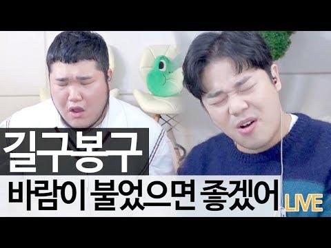 역주행의 신화! 길구봉구의 명곡 '바람이 불었으면 좋겠어' 라이브 [music] - KoonTV