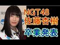 NGT48の佐藤杏樹が卒業を発表。今後も卒業の連鎖が起きそう・・・。