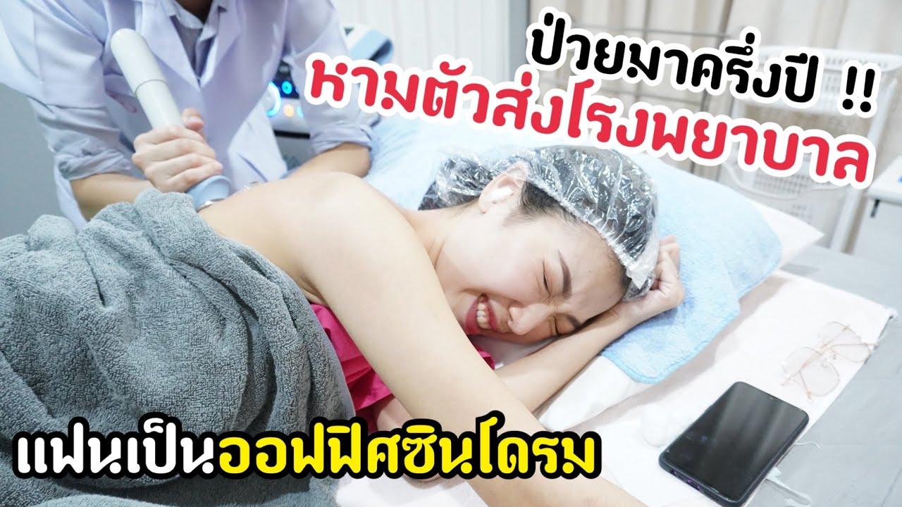 ป่วยหนักมาครึ่งปี !! โดนหามส่งโรงบาล..รักษาออฟฟิศซินโดรม | MJ Special