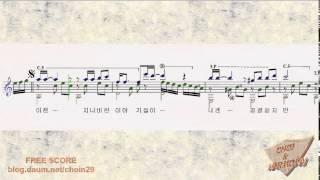 Lost Umbrella (잃어버린 우산 - 우순실) For Guitar Solo. (기타 악보, 기타 연주, 기타 솔로)