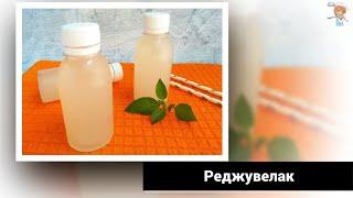 Реджувелак – напиток молодости! Уменьшает тягу к сладкому!