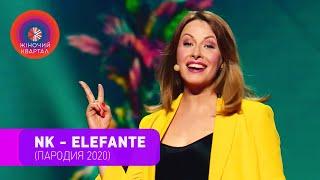 NK - ELEFANTE (ПАРОДИЯ 2020)