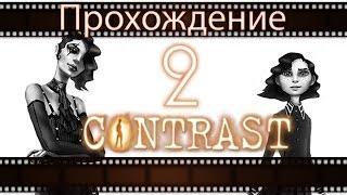 Contrast - Прохождение игры на русском / Контраст [#2]