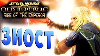 ПРИБЫТИЕ НА ЗИОСТ SWTOR Rise of Emperor (Восстание Императора) Рыцарь Джедай на русском #1