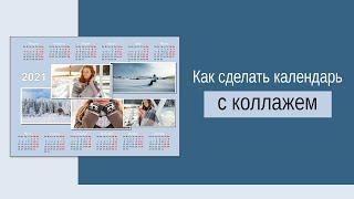 видео Изготовление корпоративных календарей