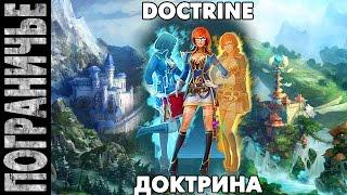 Prime World ► Доктрина Doctrine 23.12.14 (2) 'СИЛЬНАЯ, но не настолько!'