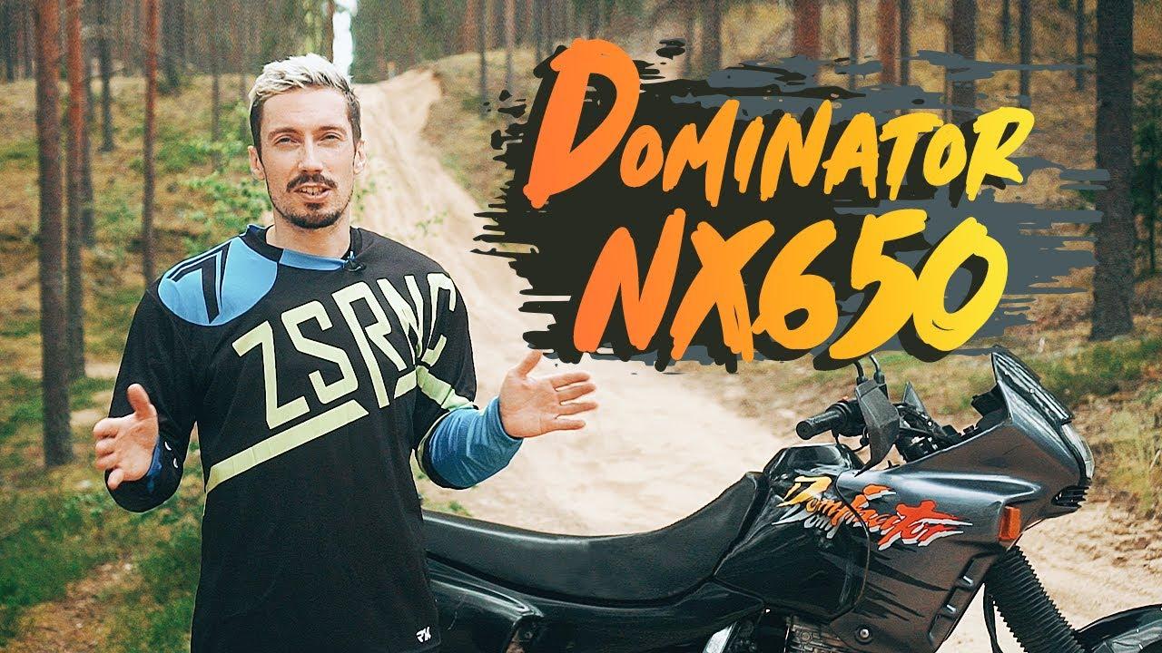 Обзор Honda Dominator NX650 - Легко запороть, сложно не любить!