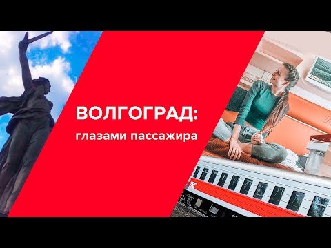 Волгоград глазами пассажира ТКС