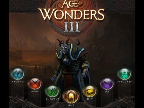 へっぽこによる支配!Age of Wonders Ⅲ #1