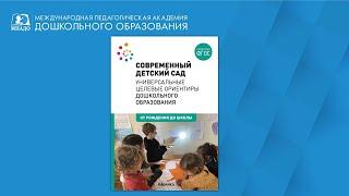 Современный детский сад. Универсальные целевые ориентиры дошкольного образования