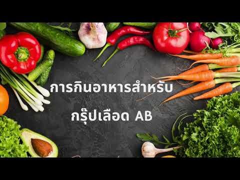 การกินอาหารสำหรับกรุ๊ปเลือด AB