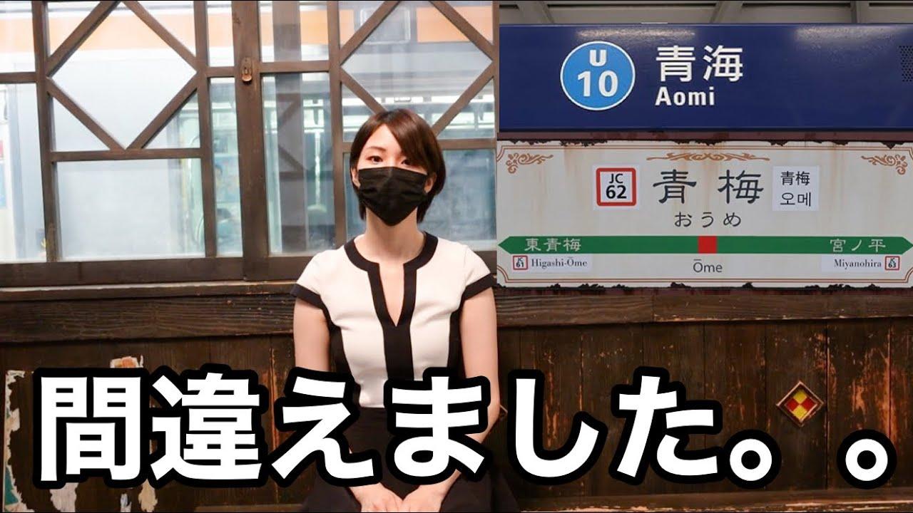 青梅駅と青海駅を間違えてしまいました。。。