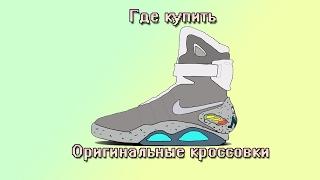 видео где купит спортивную обувь