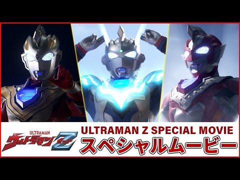 6/20(土)~新番組『ウルトラマンZ(ゼット)』スペシャルムービー【初公開映像満載!】