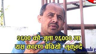 २६०० को जुत्ता २६००० मा बेच्नुको रहस्य यस्तो रहेछ | Talk with Mukunde about durbarmarga Kanda