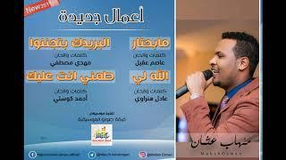 مهاب عثمان | | مابحتار | | جديد 2019 اغاني سودانية