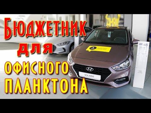 Hyundai Solaris 2019 года бюджетный, но не дешевый