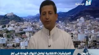 محمد الحذيفي: الاوضاع الميدانية في تعز وفي غير تعز لم تتغيروالقصف المدفعي متواصل