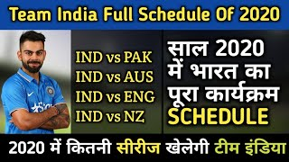 Team India Full Schedule Of 2020 || India All Upcoming Series Schedule 2020