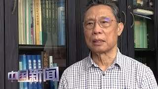 [中国新闻] 严防境外疫情输入 钟南山:群防群治 预防国内疫情再次发生 | 新冠肺炎疫情报道