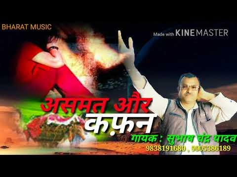 असमत और कफ़न(बिरहा)/Asamat aur kafan(bhojpuri Birha) गायक : सुभाष चंद्र यादव/Subhash Chandr Yadav