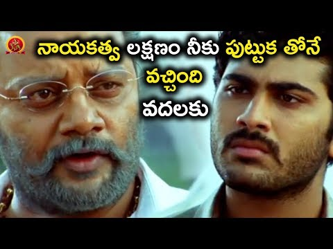 నాయకత్వం-లక్షణం-నీకు-పుట్టుక-తోనే-వచ్చింది-వదలకు---latest-telugu-movie-scenes---sharwanand