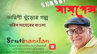 Norris Saheber Bungalow  by Satyajit Roy sunday suspense, sunday suspense new story,  new bengali au