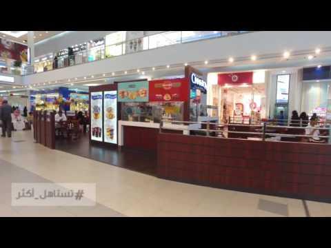 Makkah Mall in one minute - YouTube