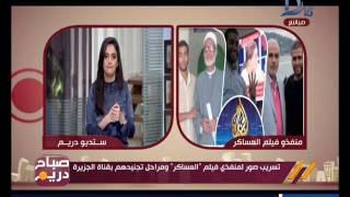 صباح دريم | تسريب صور لمنفذي فيلم «العساكر» ومراحل تجننيدهم بقناة الجزيرة القطرية