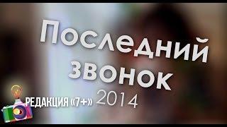 Последний звонок 2014