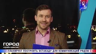 Служба новостей ГОРОД 02 12 2019