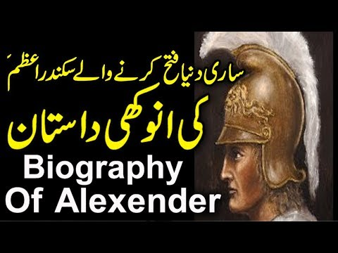 Sikandar Azam Ki Dastan ( Biography Of Alexender ) Urdu stories| islamic stories