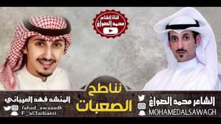 شيلة ( نناطح الصعبات ) .. كلمات | محمد الصواغ .. اداء | فهد العيباني .. التفاصيل بالوصف