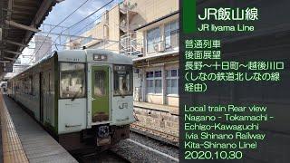 JR飯山線 後面展望 長野〜越後川口/JR Iiyama Line Rear view Nagano - Echigo-Kawaguchi