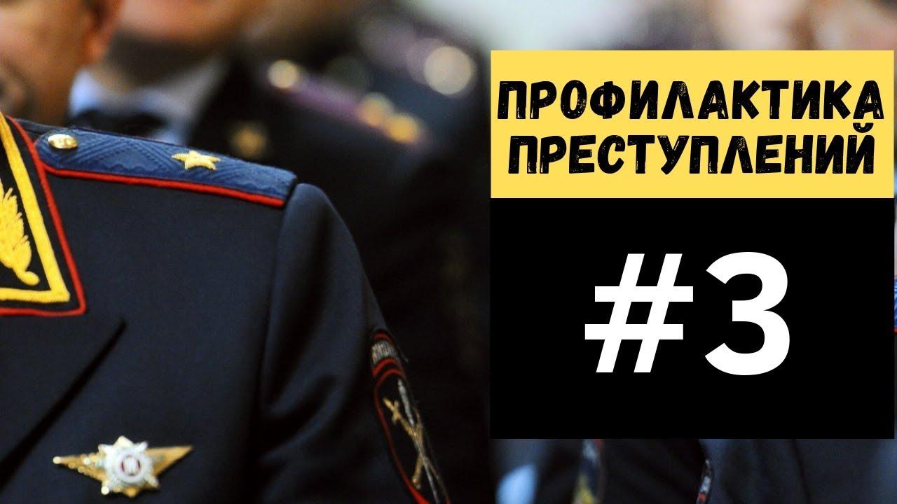 ✅Профилактика преступлений - враг палочной системы! (МВД / ПОЛИЦИЯ)