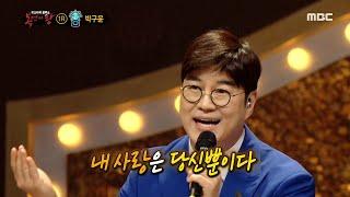 [복면가왕] 흥겨운 무대♬ 트로트 가수 박구윤의 <뿐이고> 20200531
