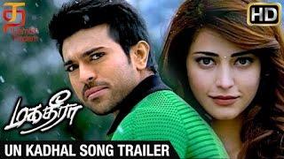 Magadheera Tamil Movie HD   Un Kadhal Song Trailer   Ram Charan   Allu Arjun   Shruti Haasan